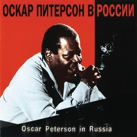 Oscar Peterson альбом Oscar Peterson In Russia