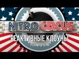 Реактивные клоуны | 1 сезон, 2 серия | Nitro Circus