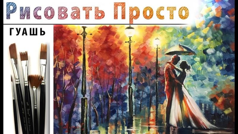 Осенняя свадьба. Пейзаж, как нарисовать в стиле Афремова 🎨ГУАШЬ! ДЕМО Мастер-класс