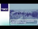 Чемпионат по плаванию в речке-вонючке
