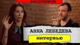 Молчанов+ Анна Лебедева о коучинге, знакомстве с Мерилин Аткинсон, успехе и изменении сценария жизни
