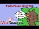 Ночь безумных скидок в Мире Гаджетов