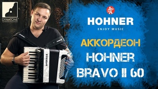 Обзор аккордеона HOHNER Bravo II 60