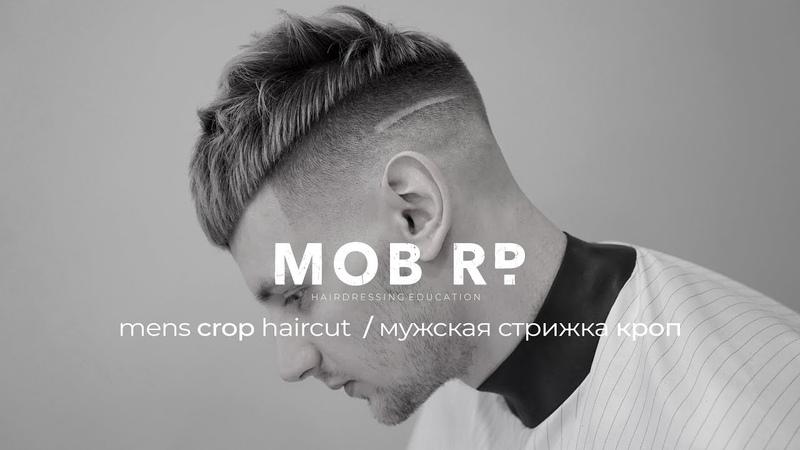 Мужская стрижка CROP. Skin Fade. Fade с пропуском насадки. Men's haircut. Crop haircut.