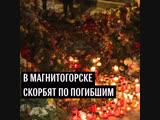 В Магнитогорске скорбят по погибшим