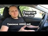Ставка 40000 рублей и прогноз на матч Спартак - Ростов.