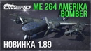 Немецкая СУПЕРКРЕПОСТЬ Me 264 Amerika Bomber в WAR THUNDER