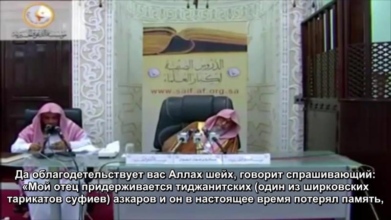 шейх Салих аль Фавзан - можно ли просить прощения за мушрика