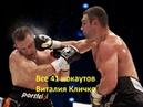 Все 41 нокаутов Виталия Кличко All 41 knockouts Vitali Klitschko