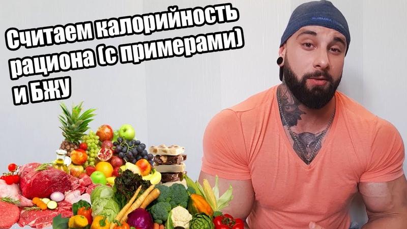 Как рассчитать калорийность рациона и БЖУ Как накачаться с 0 Святослав Федорич