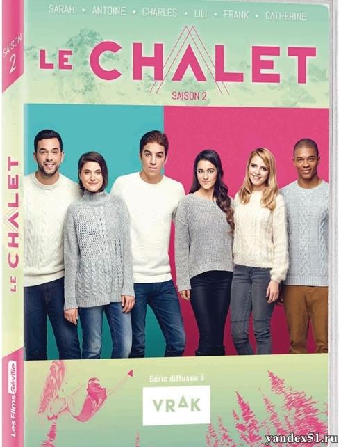Шале (1 сезон: 1-6 серия из 6) / Le Chalet / 2018 / ПД (ViruseProject), СТ / WEB-DLRip + WEB-DL (1080p)