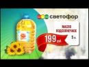 Светофор масло мука_1
