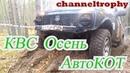 КВС Осень 2018 гонка внедорожников от клуба АвтоКОТ