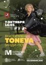Ирина Тонева фото #28