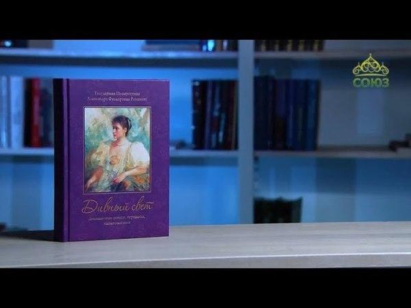 Книга Дивный свет. Дневниковые записи, переписка, жизнеописание