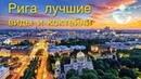 Рига лучшие места Скайлайн Бар в Radisson Blu 14