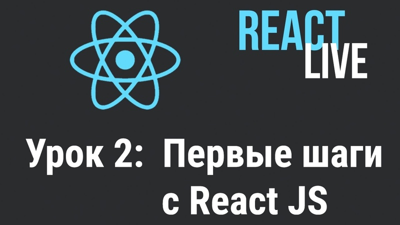 Курс ReactJS Live. Урок 2. Первые шаги с React.js