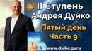 2 ступень 5 день 9 часть Андрея Дуйко Школа Кайлас 2015 Смотреть бесплатно
