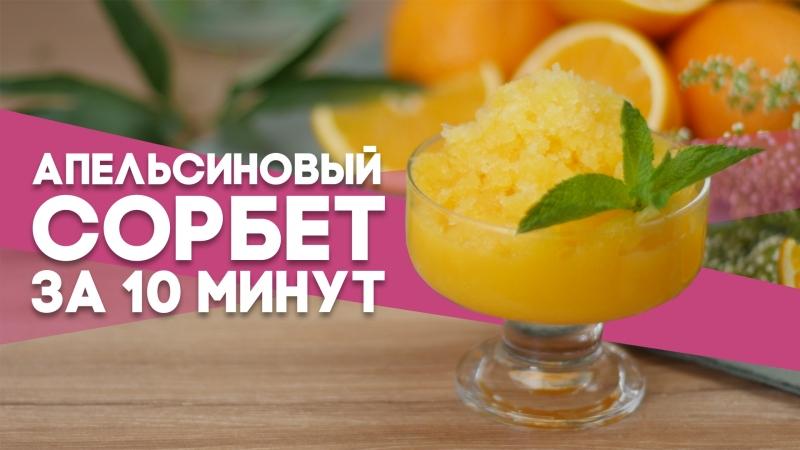 Апельсиновый сорбет за 10 минут [Workout _ Будь в форме]