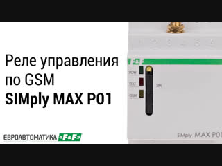 Gsm-реле simply max p01