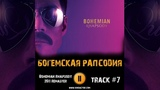 Фильм БОГЕМСКАЯ РАПСОДИЯ 2018 музыка OST #7 Bohemian Rhapsody 2011 Remaster Bohemian Rhapsody 2018