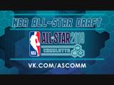 NBA All-Star Game 2019 Draft