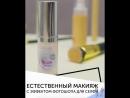 Естественный макияж с эффектом фотошопа