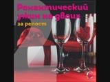 Розыгрыш романтического ужина - 14.02.19