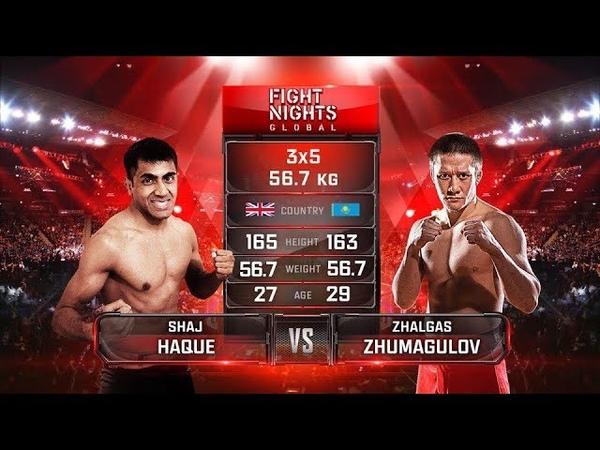 Шадж Хэк vs. Жалгас Жумагулов / Shaj Haque vs. Zhalgas Zhumagulov