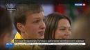 Новости на Россия 24 • Беседа Владимира Путина с челябинскими рабочими. Полное видео