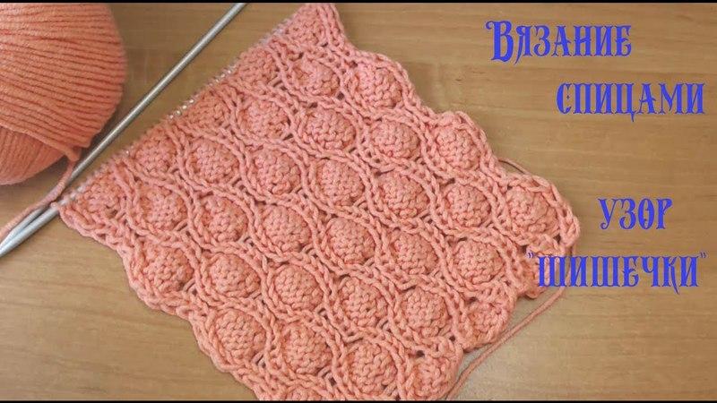 Вязание спицами узор шишечки №024 Knitting pattern