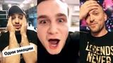 Соболев смотрит бой Хабиба и Конора + реакция блогеров на драку после поединка (Instagram Stories)