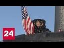 Провальная стратегия американцы приняли раздутый оборонный бюджет Россия 24