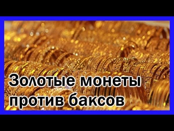 Россия бьет по доллару США золотой монетой