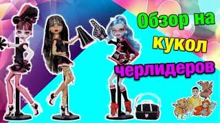 Обзор на сет кукол Группа поддержки: Дракулаура, Клео и Гулия