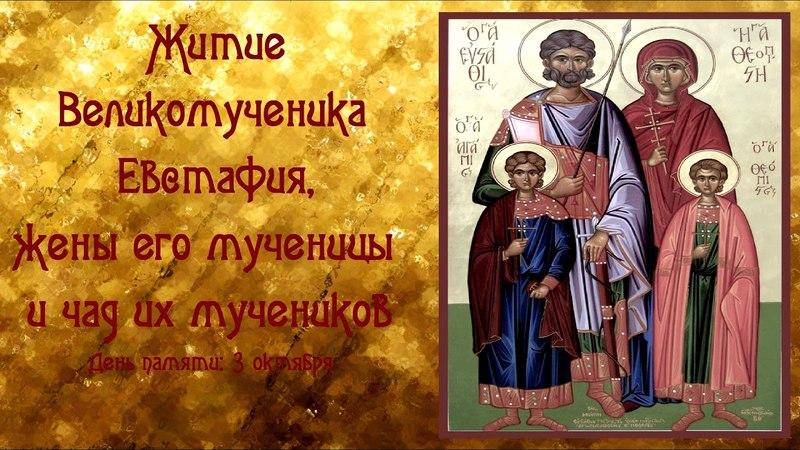 Житие Великомученика Евстафия, жены его мученицы и чад их мучеников