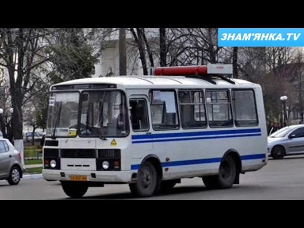 У Знам'янці відбулося засідання комісії по перевірці договорів на перевезення пасажирів
