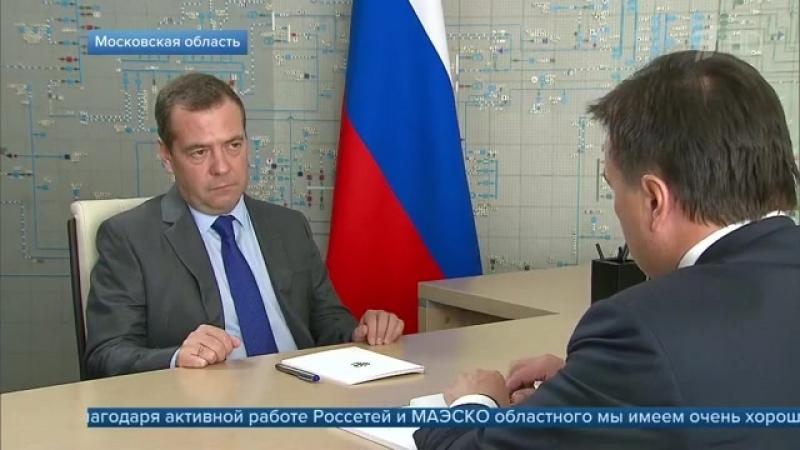 Дмитрий Медведев Все электроподстанции в России со временем должны стать цифровыми