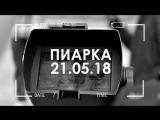 СЪЕМКИ - ПИАРКА ОЛИМП 2018