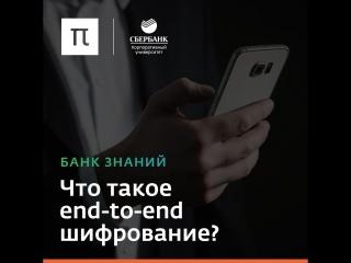 Что такое end-to-end шифрование?
