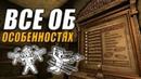 Fallout New Vegas ⚡ ВСЕ ОБ ОСОБЕННОСТЯХ 📄 РАЗБОР ВСЕХ НЮАНСОВ НАБРОСКИ ДЛЯ БИЛДОВ 🔧