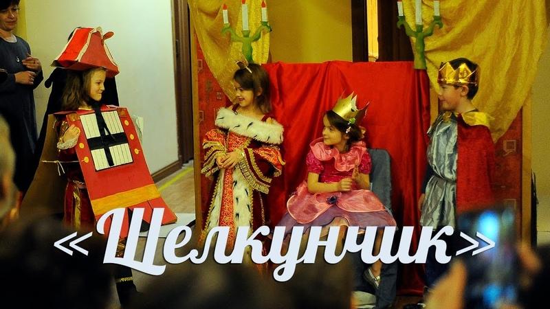 Спектакль Щелкунчик. 3 класс | Концерт 17 декабря 2018