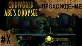 Oddworld Abe's Oddysee - Прохождение игры #10