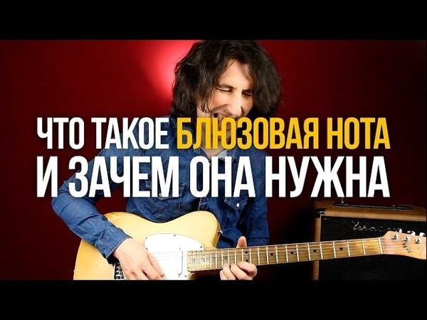 Одна нота которая сделает ваши соло по настоящему блюзовыми Блюзовая Нота Уроки игры на гитаре