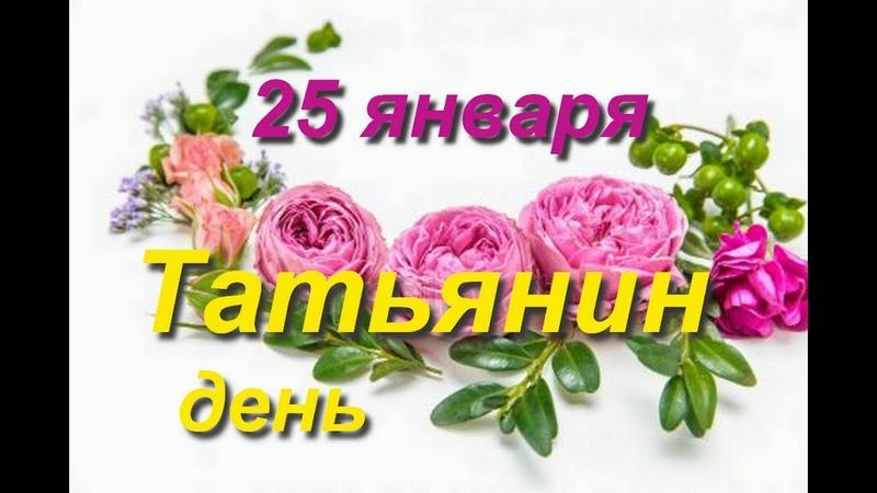 Красивое поздравление с ДНЕМ ТАТЬЯНЫ! Музыкальная видео открытка Татьянин день