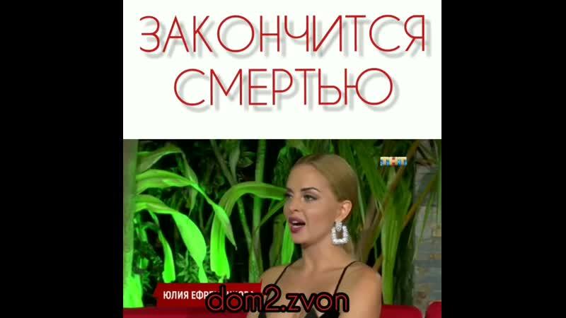 Ефременкова ответила что будет если Мондезир предложит ей тройничок