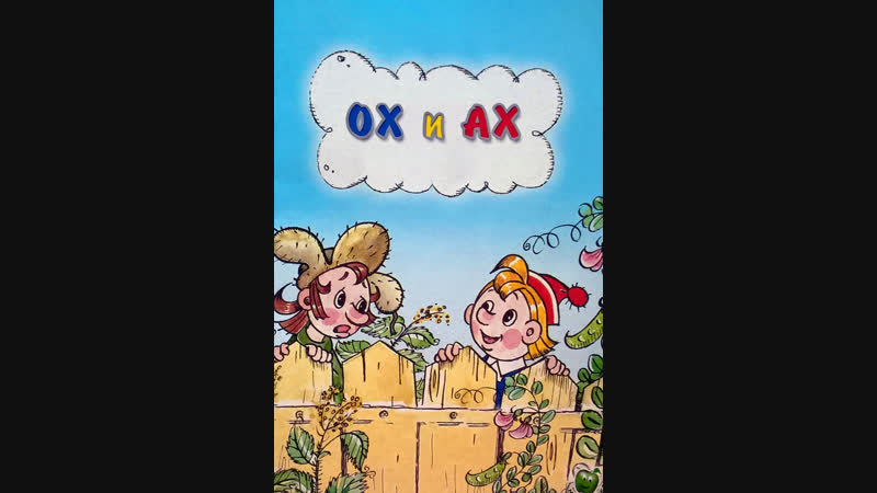 Ох и Ах мультфильм 1975 год