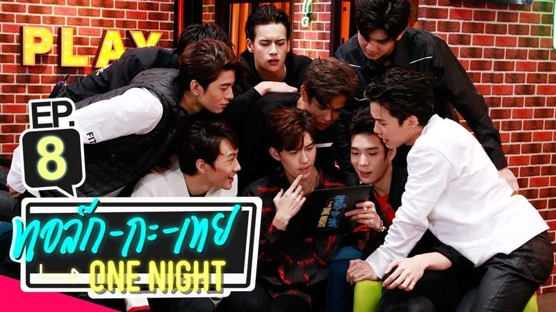 ทอล์ก-กะ-เทย ONE NIGHT | EP.8 แขกรับเชิญ 9x9 (ไนน์ บาย นาย)