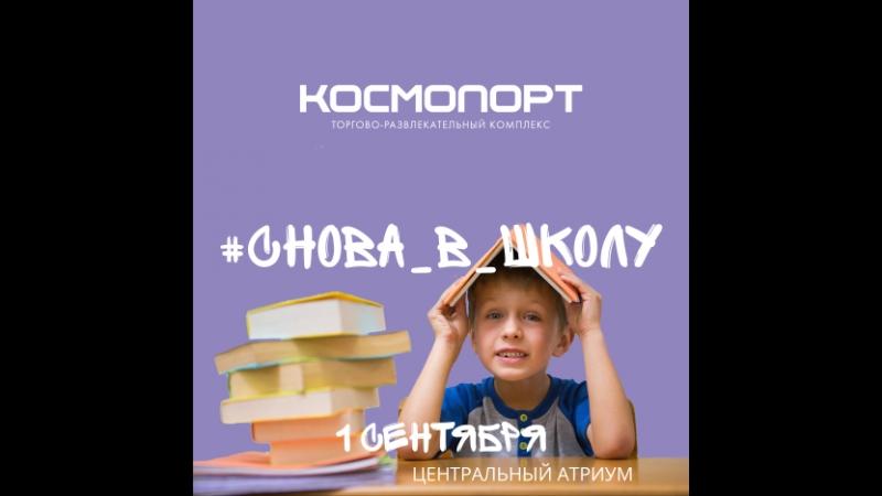 Снова_в_школу ТРК Космопорт, 1 сентября 2018 г