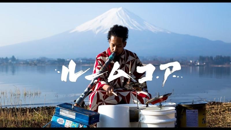 Bucket Drummer MASA - ルームコア (Official Music Video)
